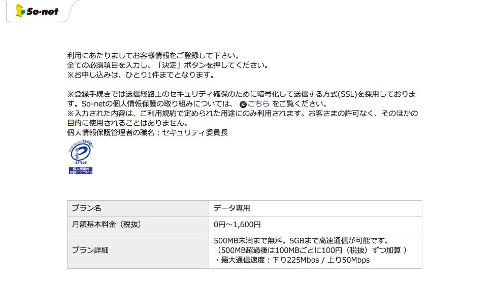 so-net のアクティベーション画面