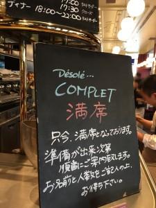 東京駅VIRONでランチ