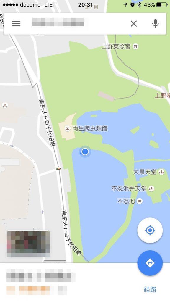 上野公園でハクリュウを手に入れた