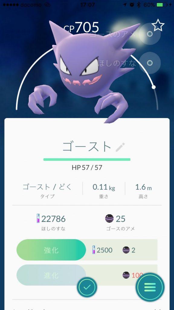 江ノ島でゴースト捕獲した