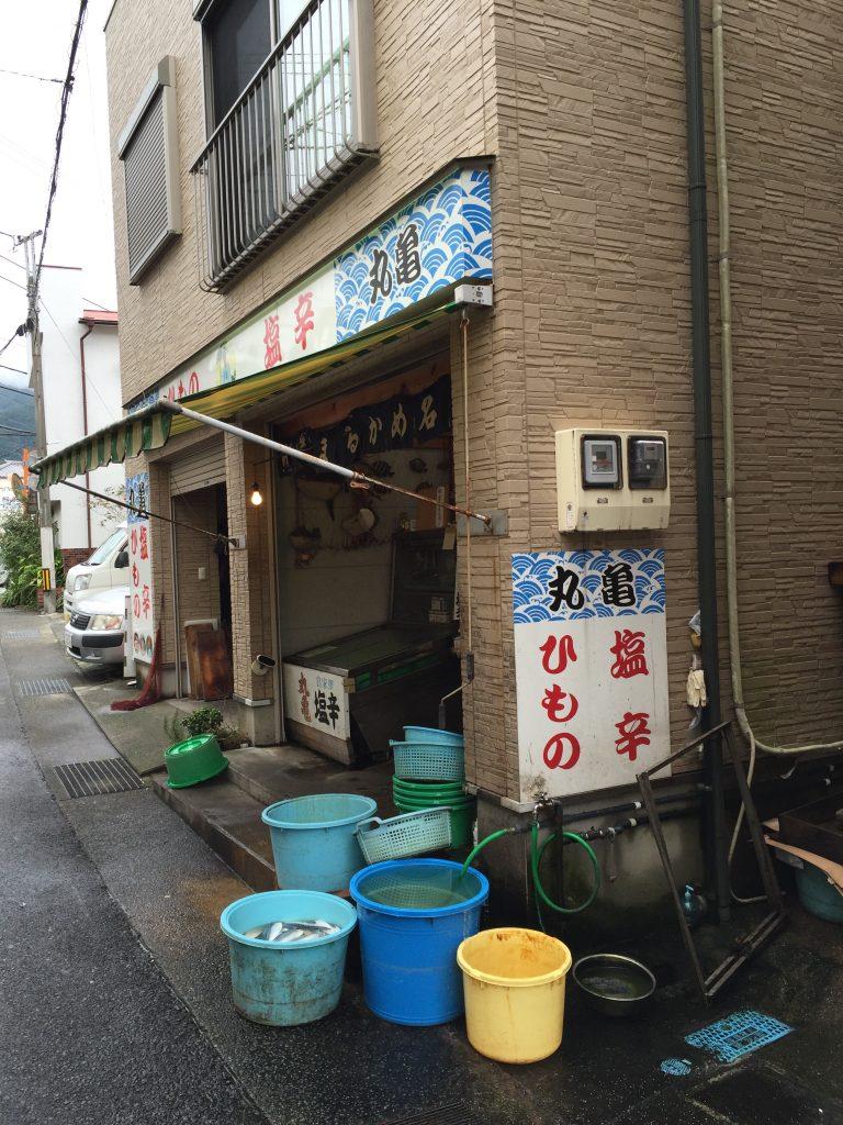 網代の丸亀商店(干物屋さん)