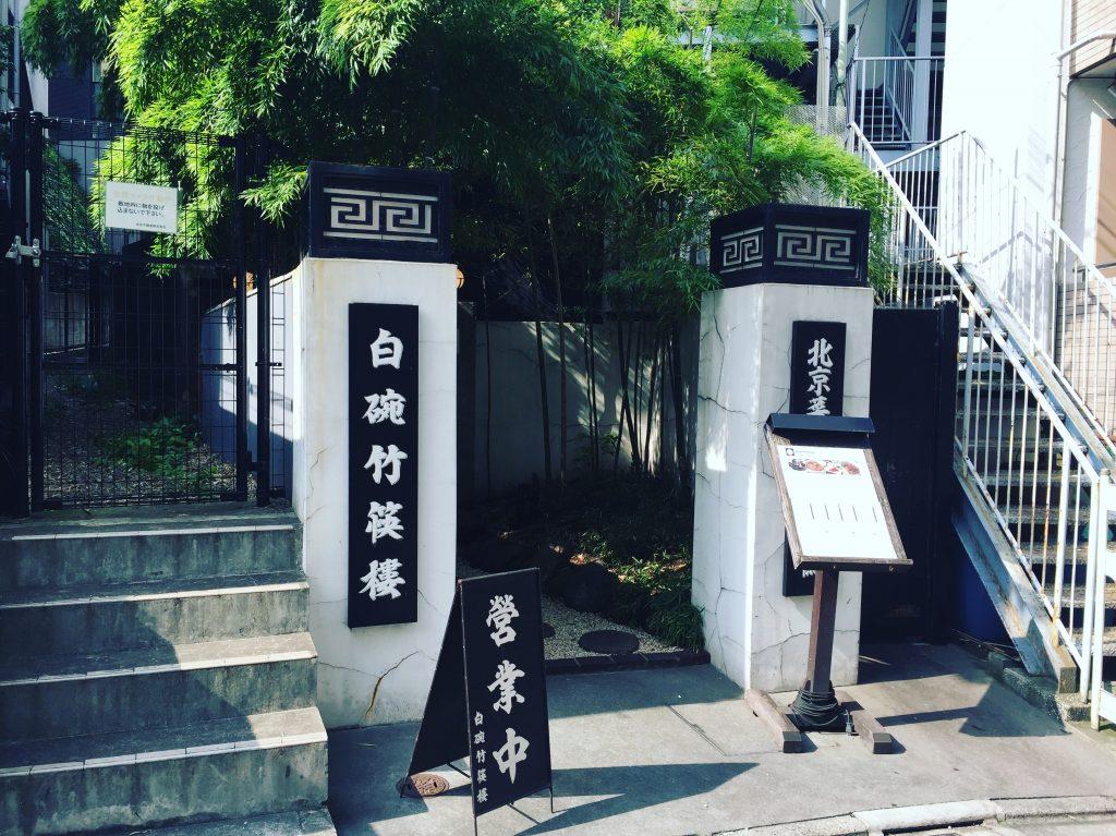 【赤坂】味よし雰囲気良しの中華!白碗竹快樓 赤坂店