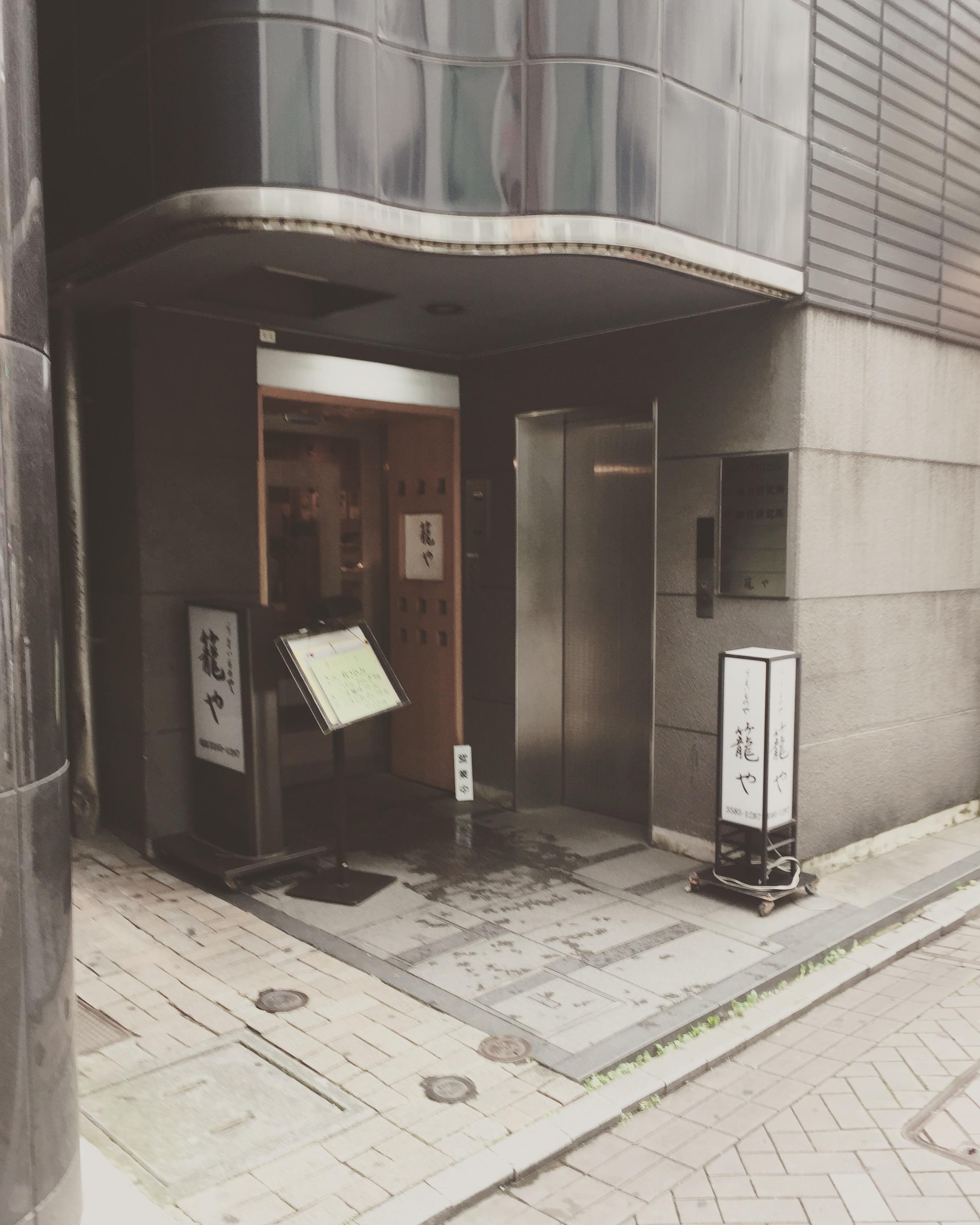 【赤坂】リピート確実のランチうどん「籠や」