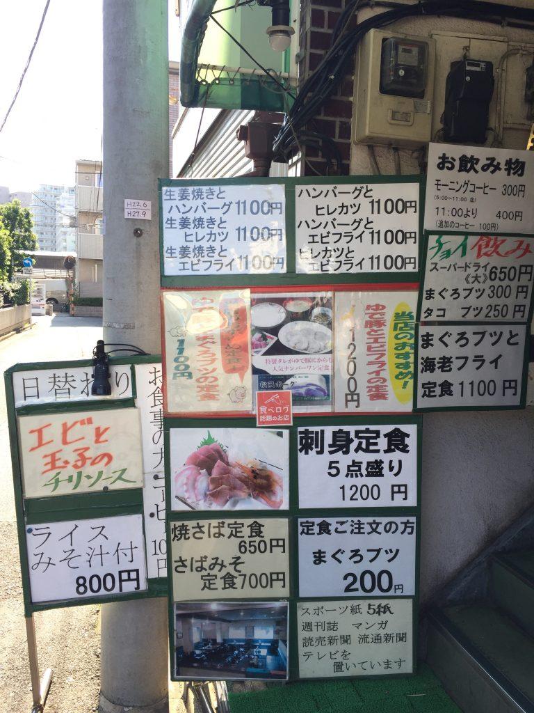 【北千住】地元で人気!足立市場の食堂みどりでグルメランチ✨