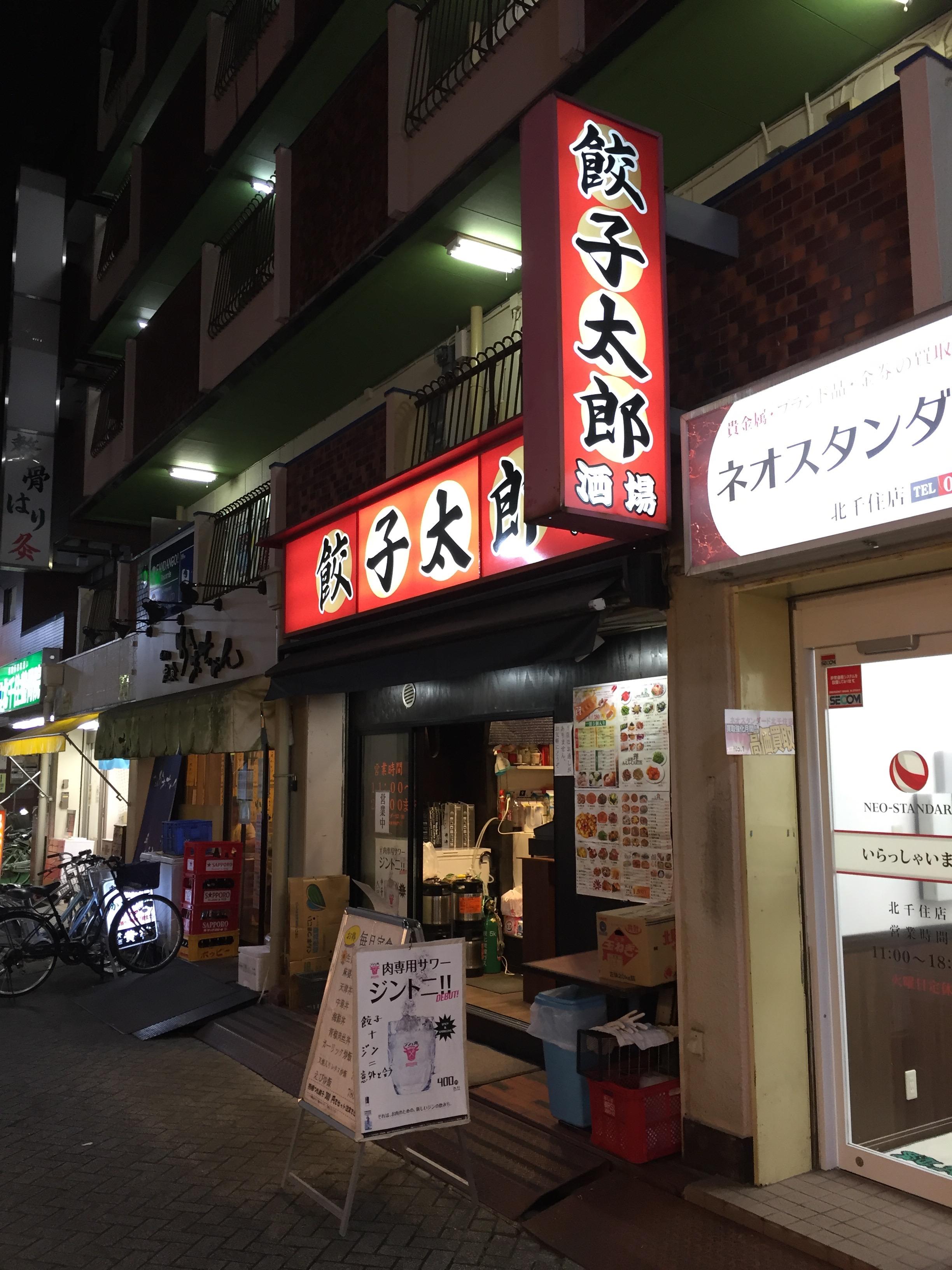 【北千住】餃子が食べたい!食べログ人気店「餃子太郎」に行ってみた
