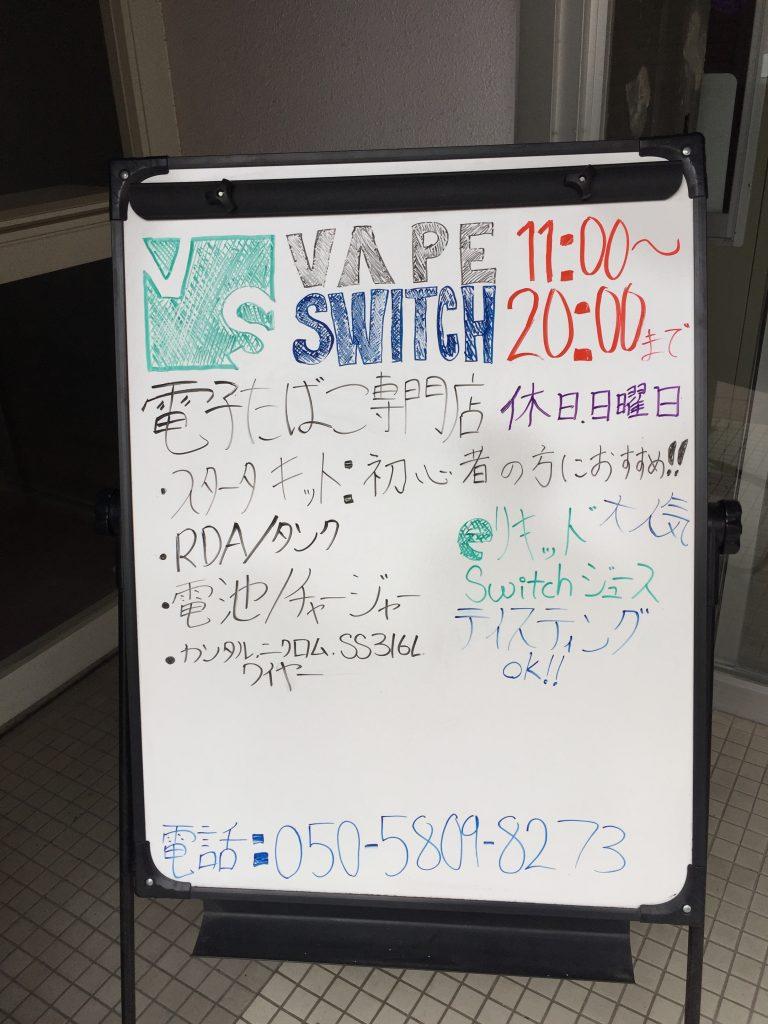 【口コミ】VAPE SWITCH横須賀を訪問してきました!