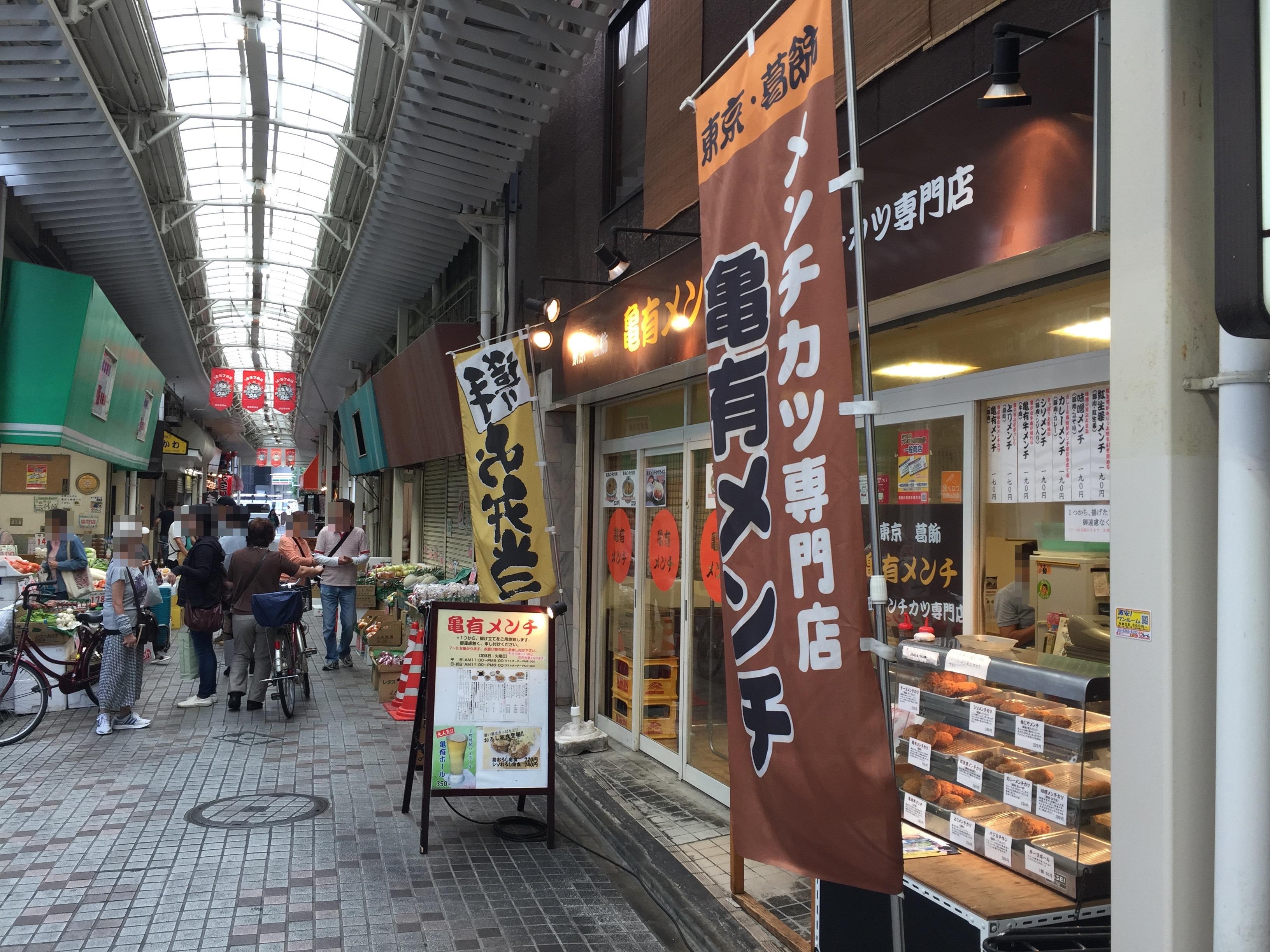 【亀有】下町亀有の超有名店「亀有メンチ」はランチも夜もオススメ!亀有ボール350円もコスパ最高!