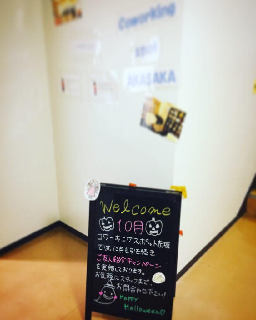 赤坂でPC作業するならコワーキングスポット赤坂