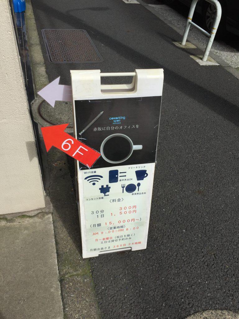 赤坂でPC作業するならコワーキングスポット赤坂の場所