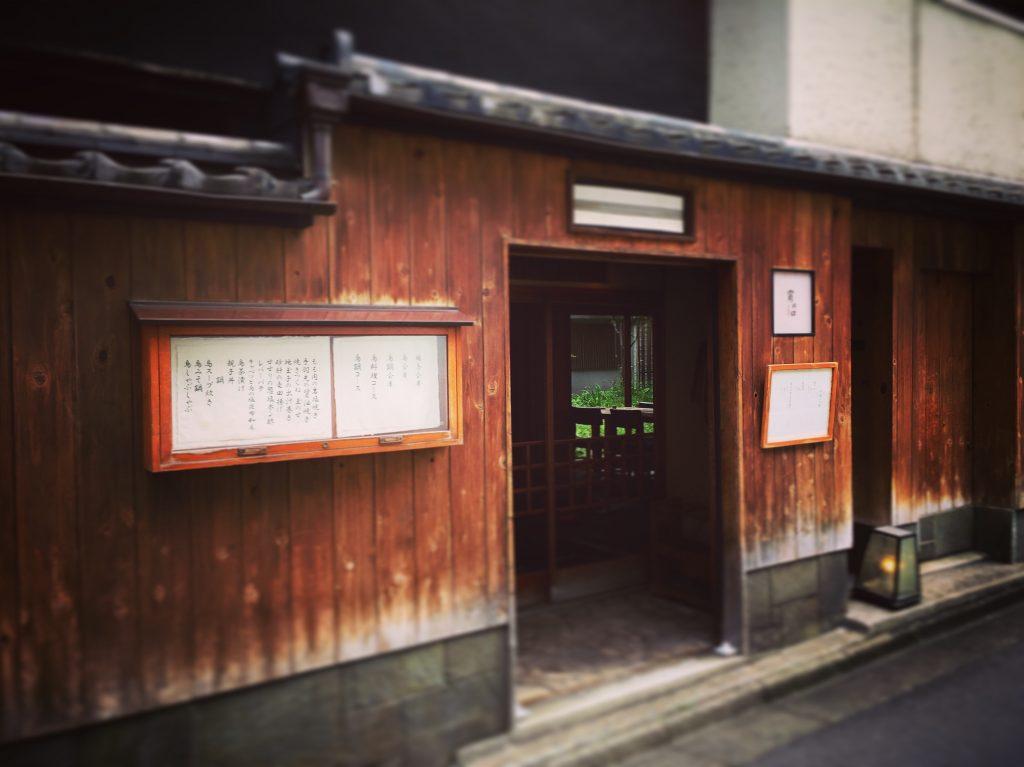 赤坂ランチの名店「宵の口」は雰囲気も素敵✨