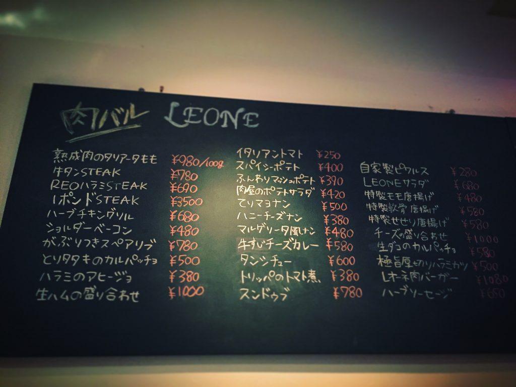 【綾瀬】コスパ最強の肉バルLEONE(レオーネ)で居酒屋感覚でグルメ三昧✨