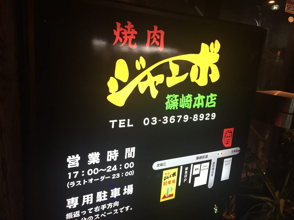 【東京の焼肉おすすめ】食べログ上位ランキングの焼肉ジャンボが噂通り凄すぎる!
