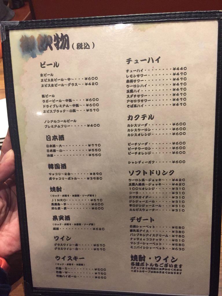 【東京の焼肉おすすめ】食べログ上位ランキングの焼肉ジャンボのメニュー