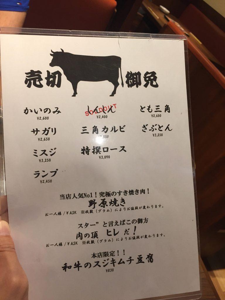 【東京の焼肉おすすめ】食べログ上位ランキングの焼肉ジャンボの裏メニュー