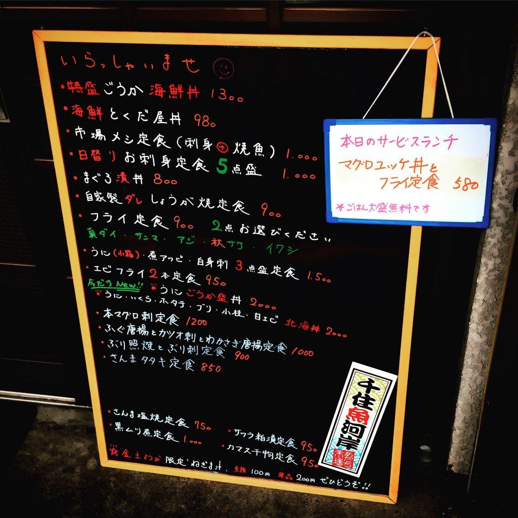 足立市場の徳田屋食堂