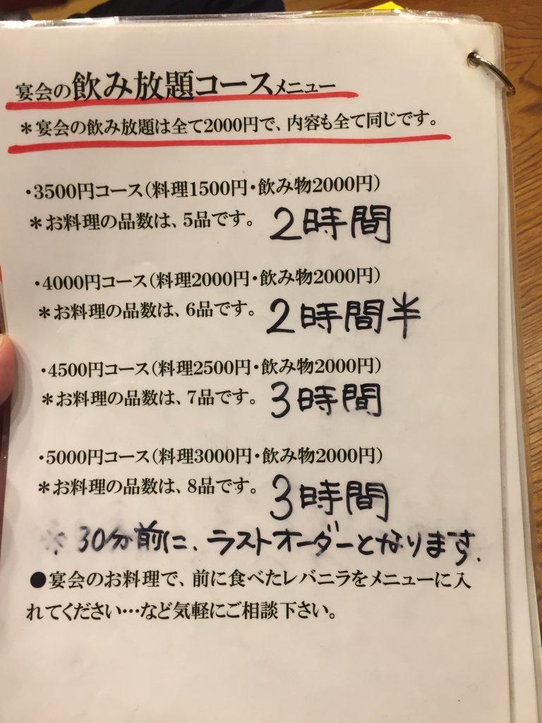 【柏】居酒屋グルメ感覚で楽しめる「食事処とんき」の飲み放題メニュー