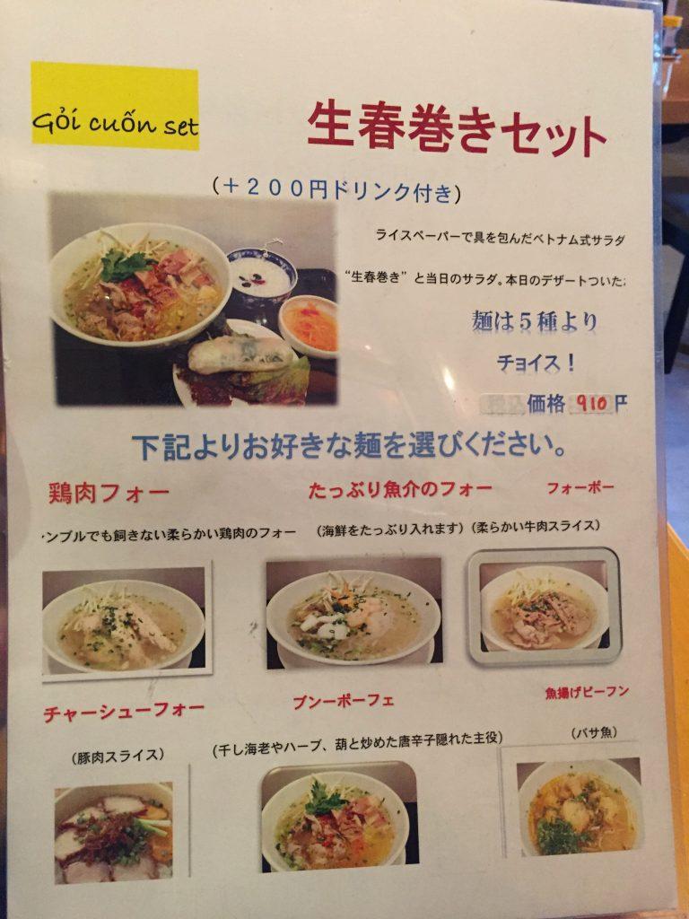 【北千住】ベトナム料理「GOI CUON」でランチ初挑戦