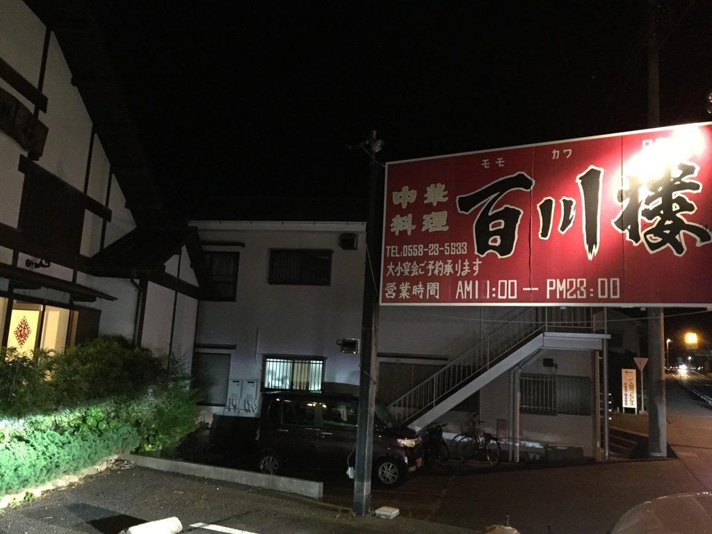 【下田グルメ】ランチも夜もコスパ最高の中華「百川楼」に入り浸ってみた