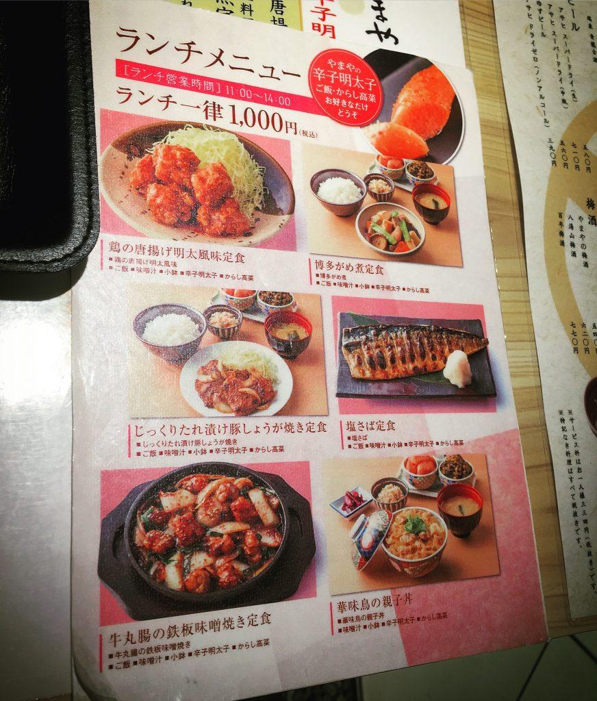 【北千住】マルイ9Fの明太子食べ放題やまやランチ(再訪)