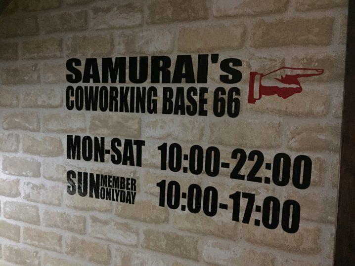 【千住大橋のコワーキング】SAMURAIS COWORKING BASE 66