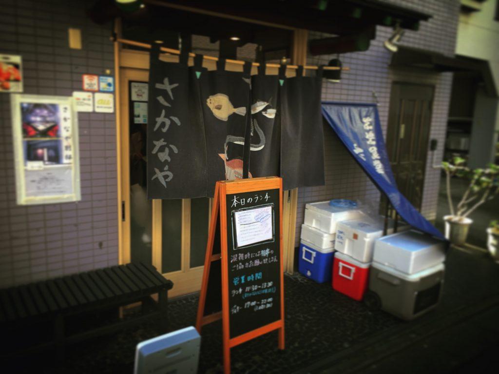 【北千住】市場食堂さかなやのグルメランチの最高峰「豪華海鮮丼」