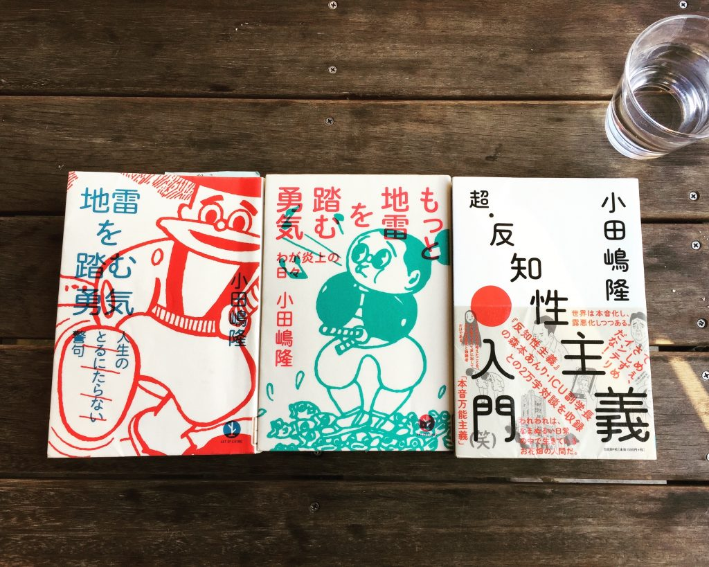 本日の課題図書は小田嶋隆シリーズ