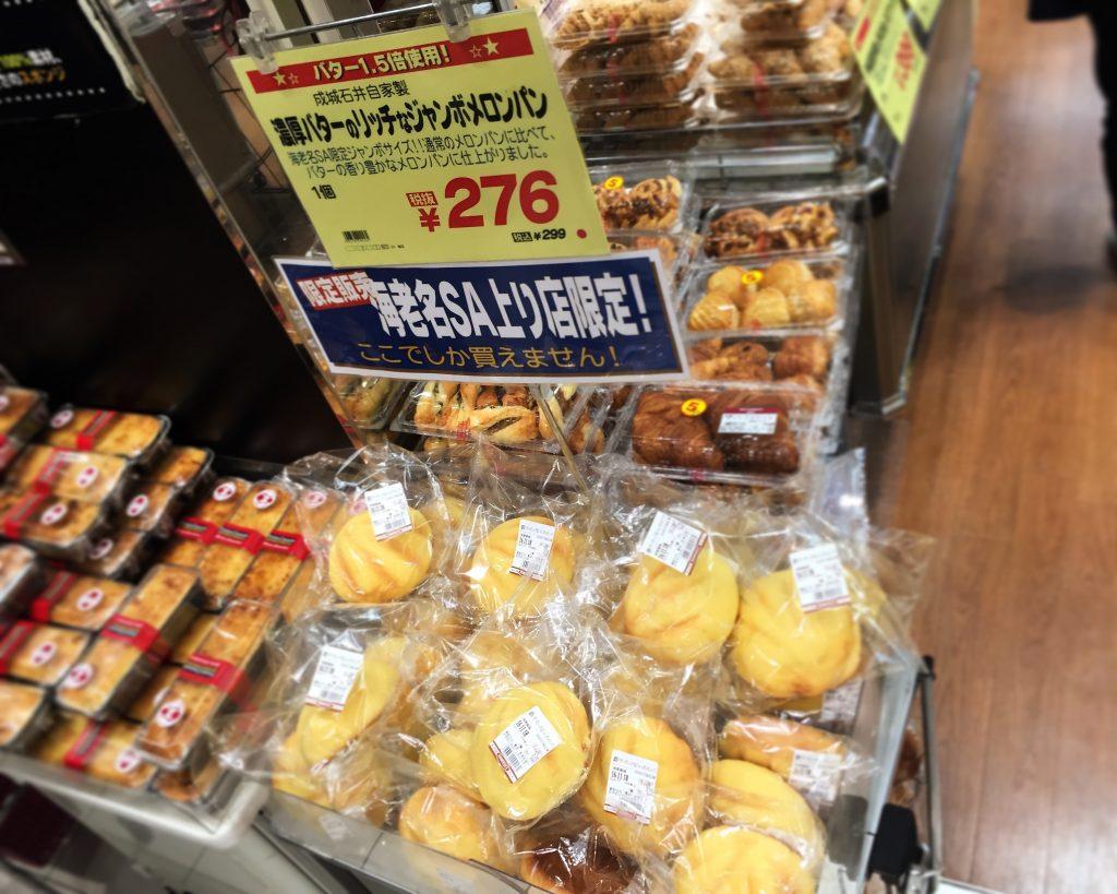 【海老名サービスエリア】人気のメロンパンは上りエリアにあった!