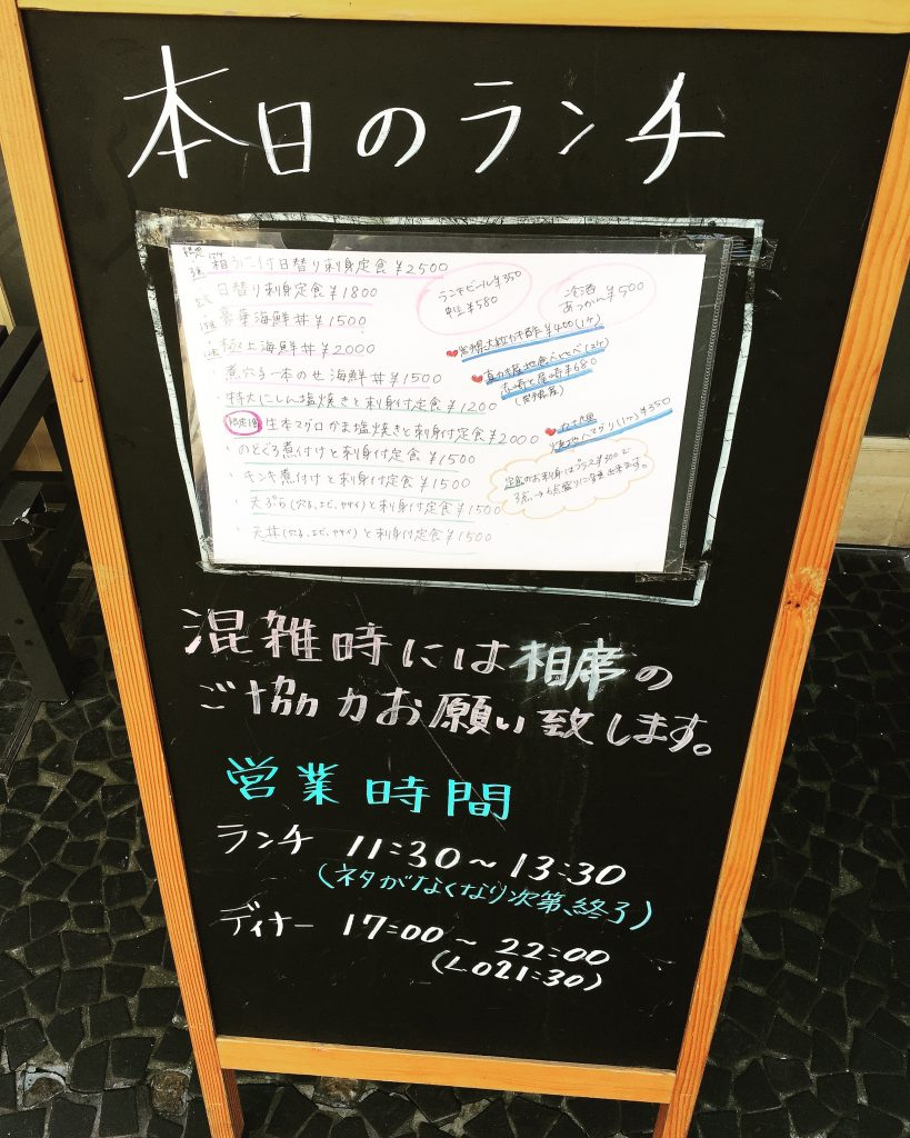 【北千住】市場食堂さかなやの限定ランチが凄すぎる!