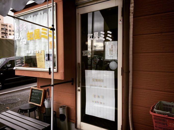 【富士宮やきそば】食べログのおすすめランキング1位「虹家ミミ」行ってきた