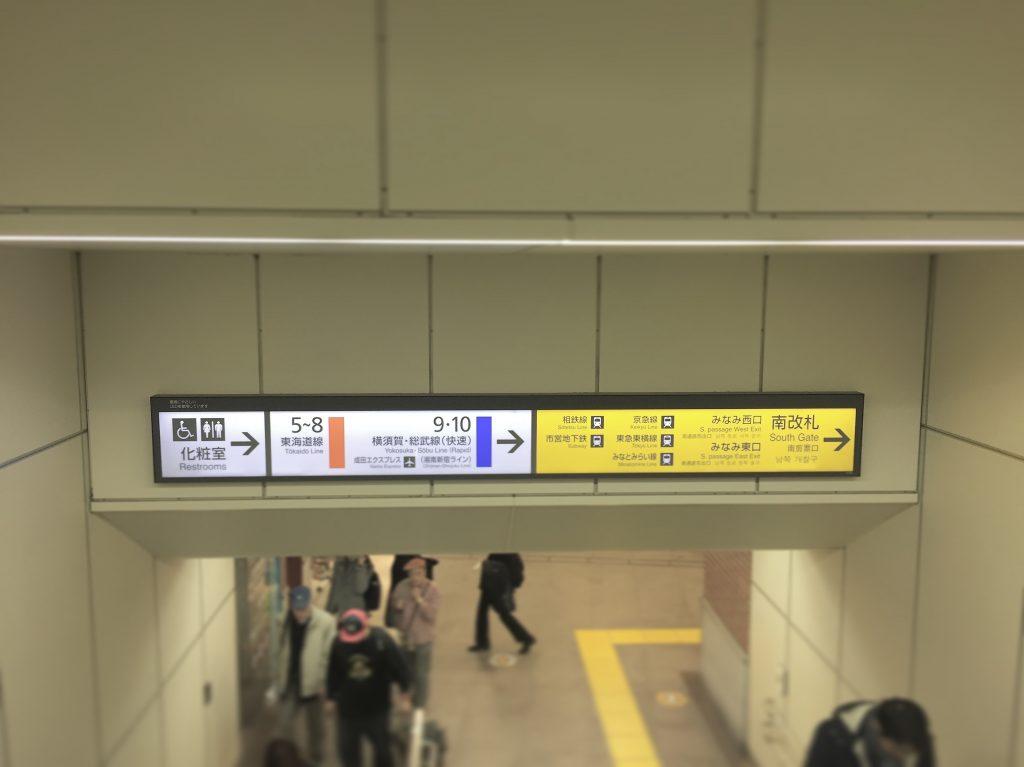 【横浜駅の喫煙所】JR改札内の喫煙カフェ情報