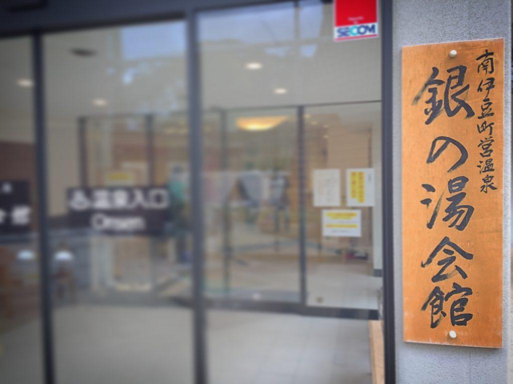 【下賀茂の温泉】南伊豆町立の温泉施設「銀の湯会館」は町外の一般利用も可能✨