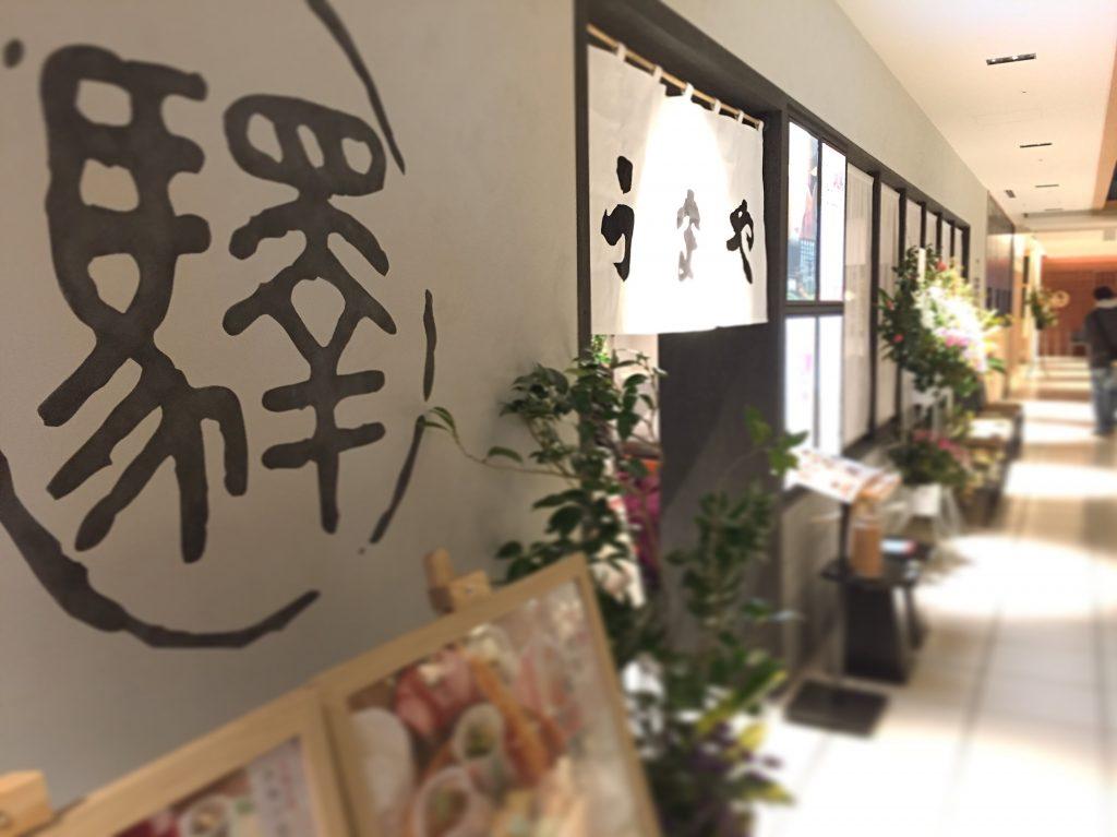 【北千住】うまや「もち豚炭火焼きトロロ定食¥1,200」がほっぺた落ちそう✨