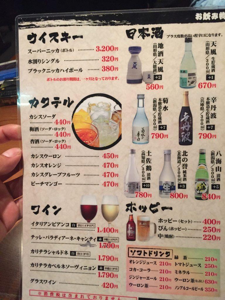 【柏】居酒屋いこいの飲み屋グルメご飯がコスパ最高!