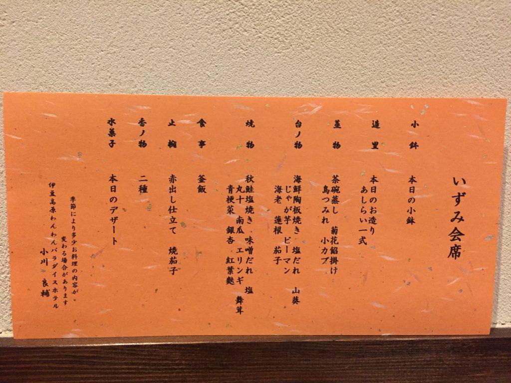 わんわんパラダイスホテル伊豆高原