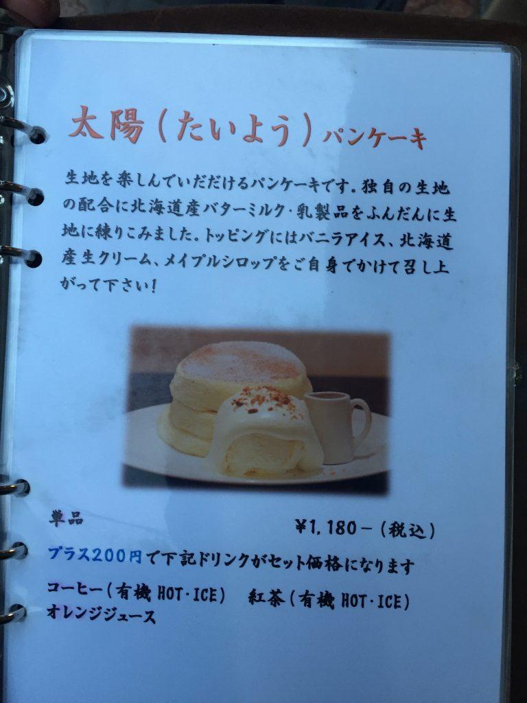 【北千住】大人気の茶香で星(あかり)パンケーキに挑戦✨
