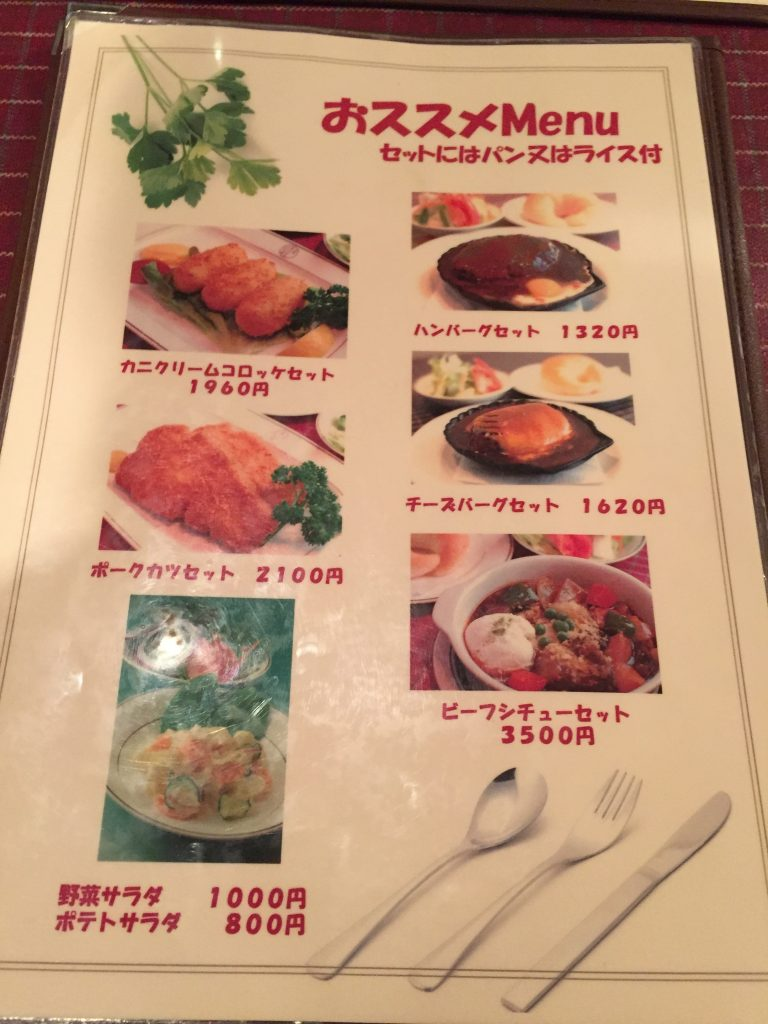 【桜木町】洋食キムラ野毛店のランチで伝説のハンバーグを食べた