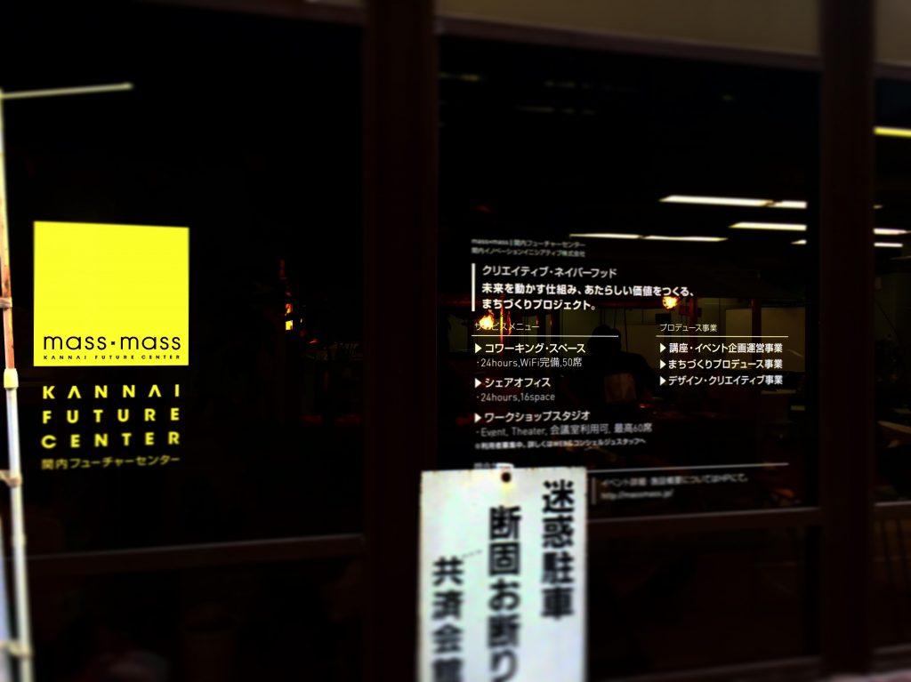 【横浜のコワーキングスペース】馬車道駅から徒歩3分の「mass x mass」行ってきた