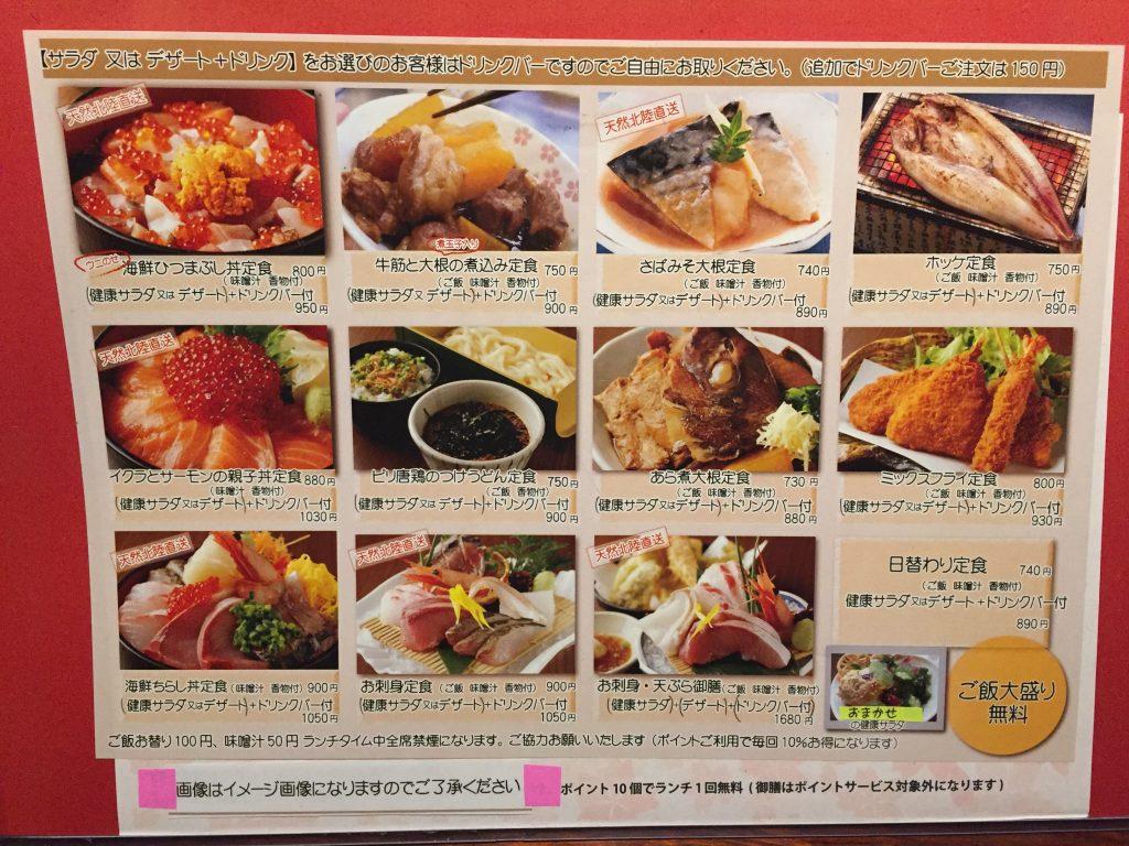 【北千住】コスパ最高の居酒屋ご飯なら「さかなさま」の定食ランチがオススメ✨