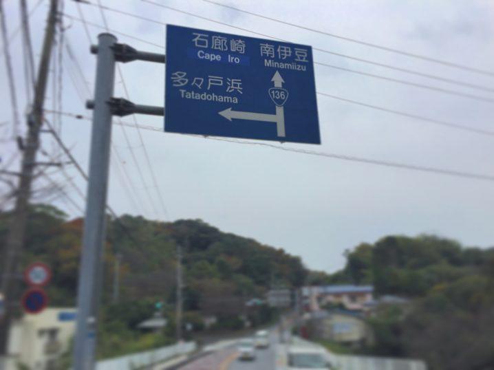 【多々戸浜海水浴場の情報】食事は?駐車場は?トイレ・コンビニ・おみやげ・温泉は?