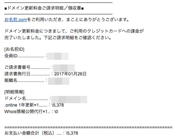 【まんまと…】ドメイン登録自動更新で痛い出費(T_T)