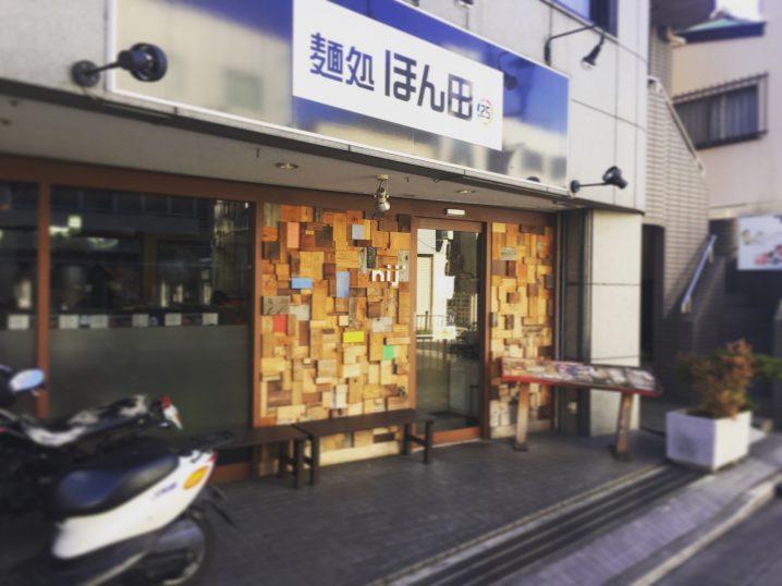 【大宮】食べログ(ランチ)No.1の「麺処ほん田」の豪華つけ麺グルメ✨