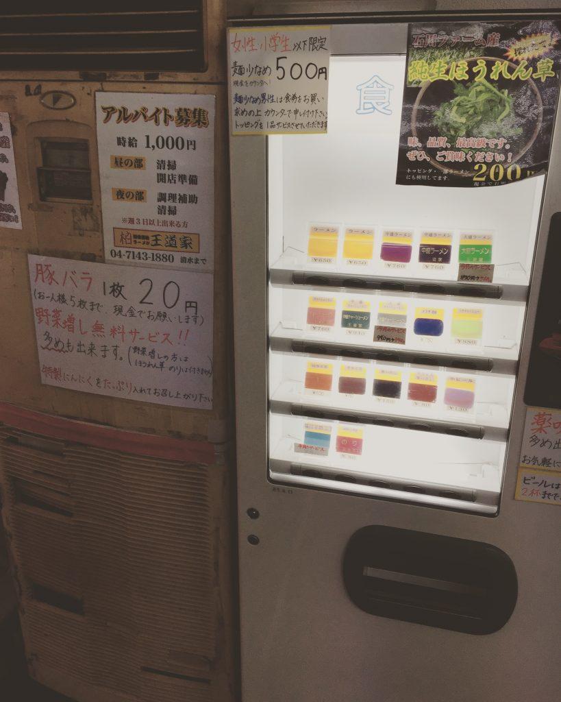 【柏】家系ラーメンの大人気店「王道家」行ってきました✨