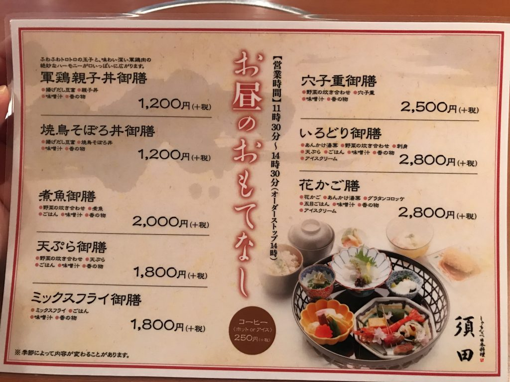 【亀有】ランチで穴場の須田「焼鳥そぼろ丼御膳」が上品でおいしい✨