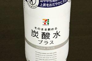 【炭酸水プラス】トクホの炭酸水!?難消化性デキストリン飲料がセブンイレブンで売られてた