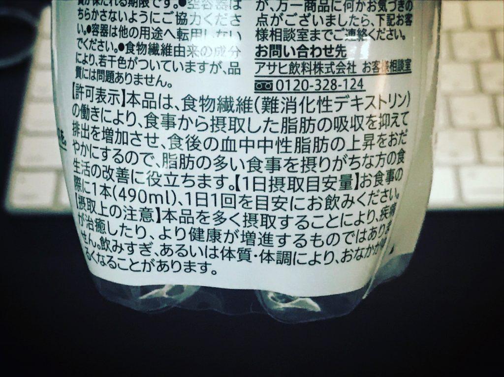 【炭酸水プラス】トクホの炭酸水!?難消化性デキストリン飲料がセブンイレブンで売ってた