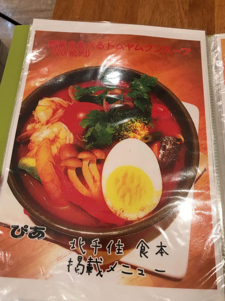 【北千住】本場屋台の感覚を再現✨グッディオリエンタル(gooday oriental)北千住マルイ店