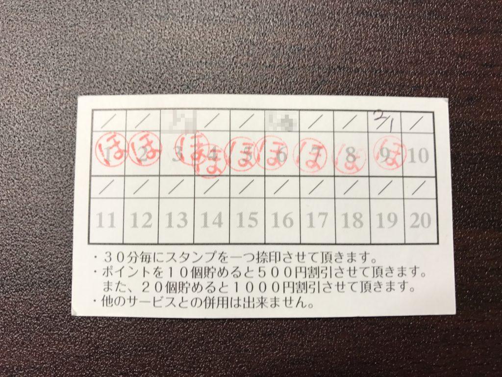 亀有No.1マッサージ・整体はココ!コスパ最高の癒しの空間ほぐしや(再訪)