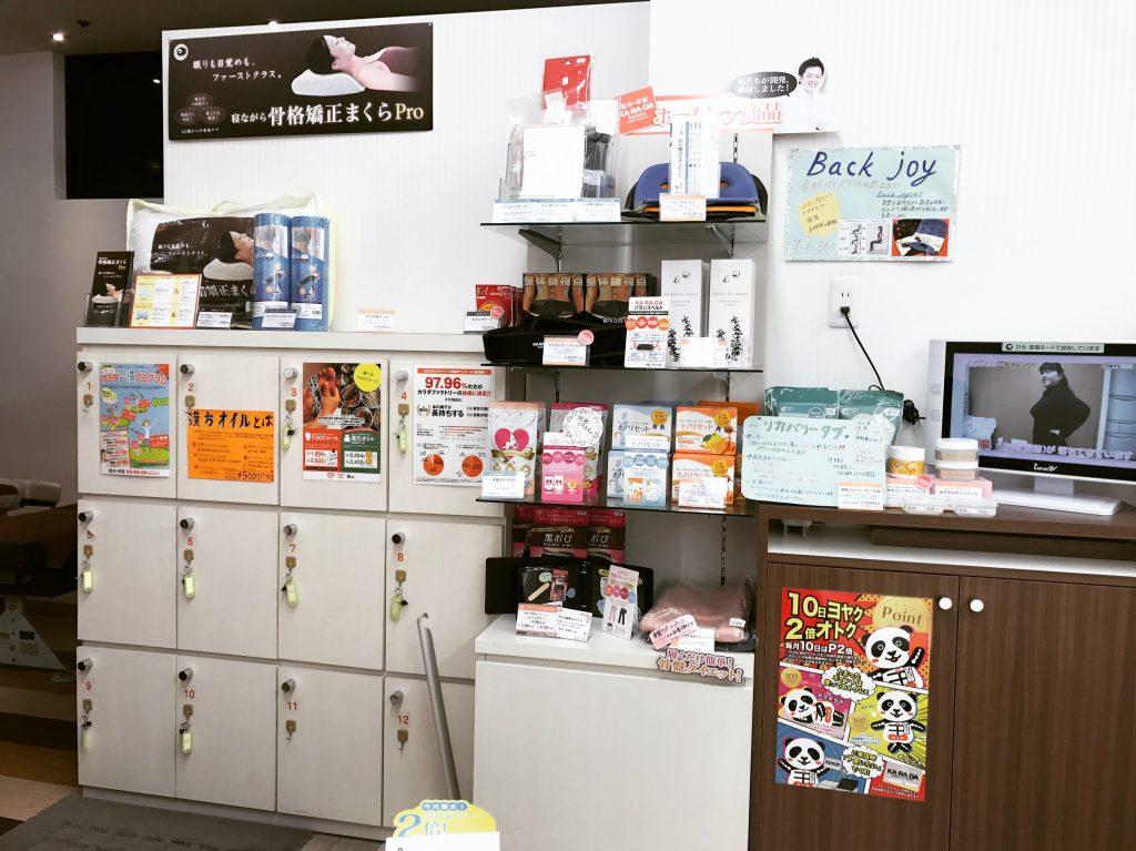 綾瀬で5年暮らして一番腕がよかったマッサージ・整体店はここ