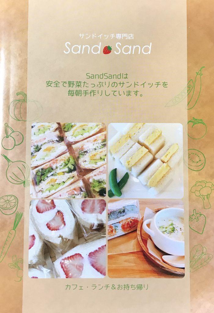 北千住のおいしいサンドイッチ専門店サンドサンド(sandsand)(再訪)