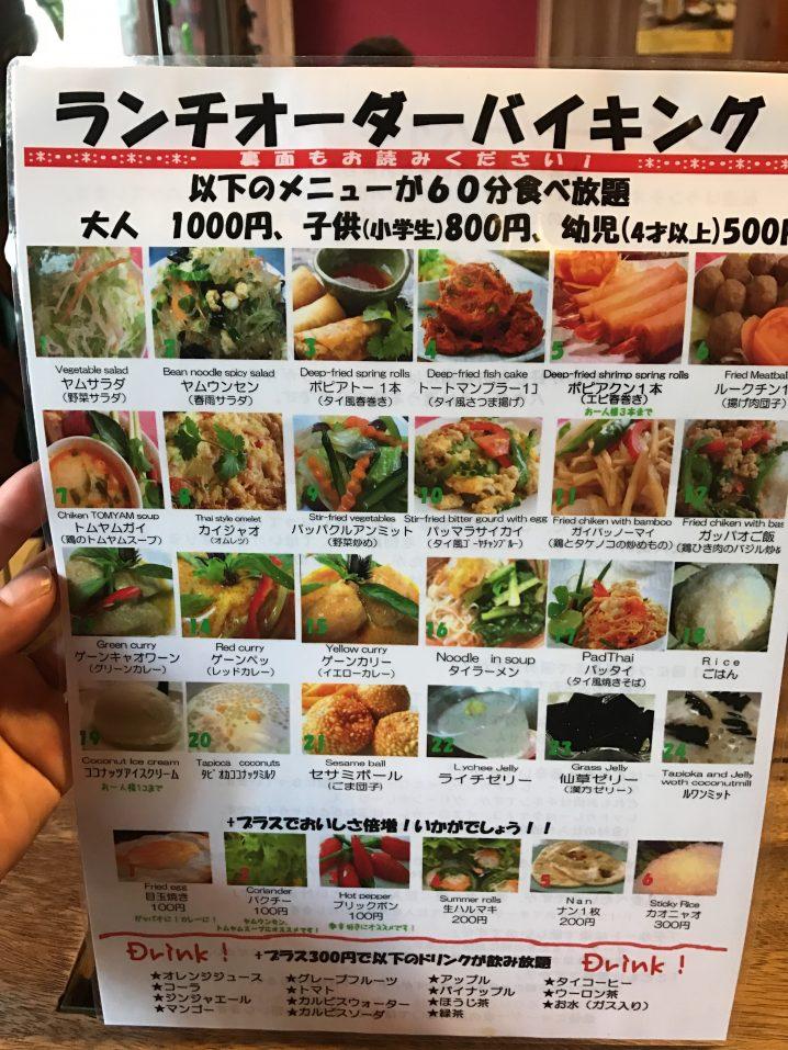 綾瀬のasian asianランチはタイ料理食べ放題で1,000円✨